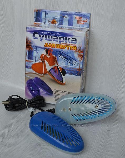 Сушилки для обуви харьковского производства, ультрофиолетовые сушилки