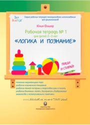 Сканы в pdf Рабочая тетрадь Юлии Фишер Логика и познание