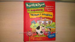 Книга для детей Канікули з коровою, танком і злодіем
