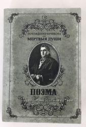 Гоголь Н. В. МЕРТВЫЕ ДУШИ