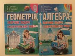 Алгебра, Геометрия- Мерзляк, Полонский, Якир- 7, 8, 9, 11 10 класс