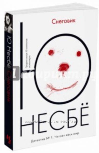 Снеговик  Несбе- самый популярный  детектив из серии о Харри Холле