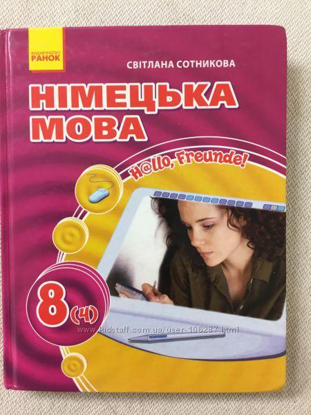 Hallo, Freunde 8 класс Нiмецька мова