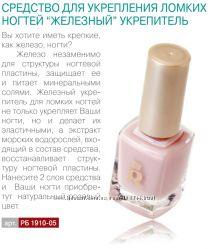 Белорусская косметика. Лаки и лечение для ногтей от ТМ Релуи. Супер цена.