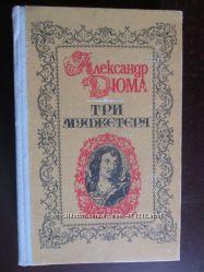 Александр Дюма - сочинения в 5-ти томах