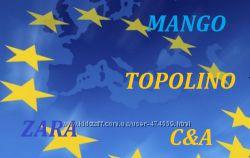 Германия и Испания без комиссии TOPOLINO, MANGO, ZARA, C&A, LIDL и др.