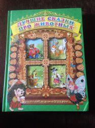 Книга сказки про животных Новая