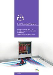 Система KAN-therm монтаж, есть продажа материала