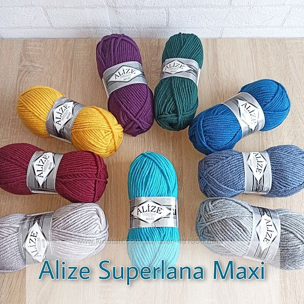 Распродажа пряжи Alize maxi