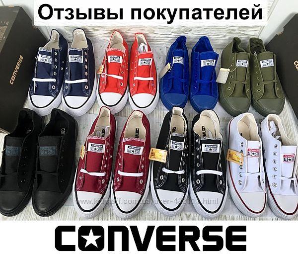 Кеды мужские Converse All Star 35-46 размер. Много цветов
