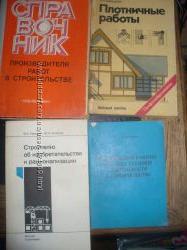 Технические книги. Книги по строительству.