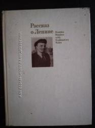 Рассказы о Ленине. Русский и английский текст.