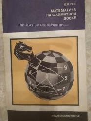 Гик - Математика на шахматной доске