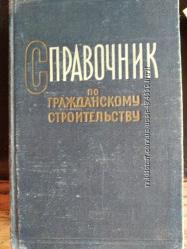 Справочник по Гражданскому Строительству