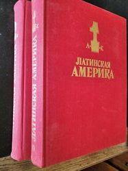 Латинская Америка 1 и 2 том. Энциклопедия справочная