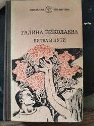 Галина Николаева Битва в пути. Роман.
