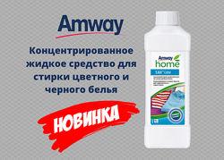 Концентрированное жидкое средство для стирки цветного и черного белья