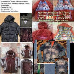 Куртки зима и деми