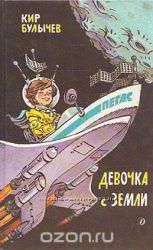 Куплю Книгу - Девочка с земли, Кир Булычев