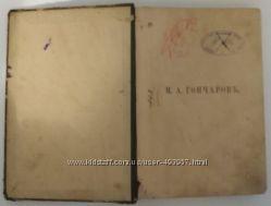 Старинные книги. Антиквариат