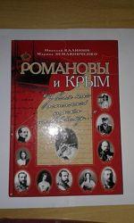 Историческая книга на русском языке. Авторское издание.