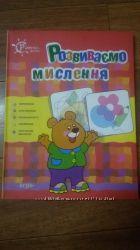 Детская книжка Розвиваємо мислення