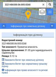 Продам участок, с. Погребы Васильковский район