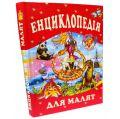 Сказки, энциклопедии - Промiнь изд-во