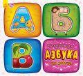 Тактильные азбуки. Для девочек и мальчиков