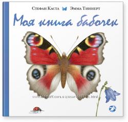 Книги в наличии изд-ва Белая ворона в Киеве.