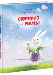 Детские книги Нигма и Речь. В наличии в Киеве.