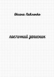 Поетичний записник. Збірка віршів від автора формат pdf