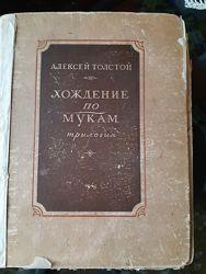 Хождение по мукам А. Толстой 1946