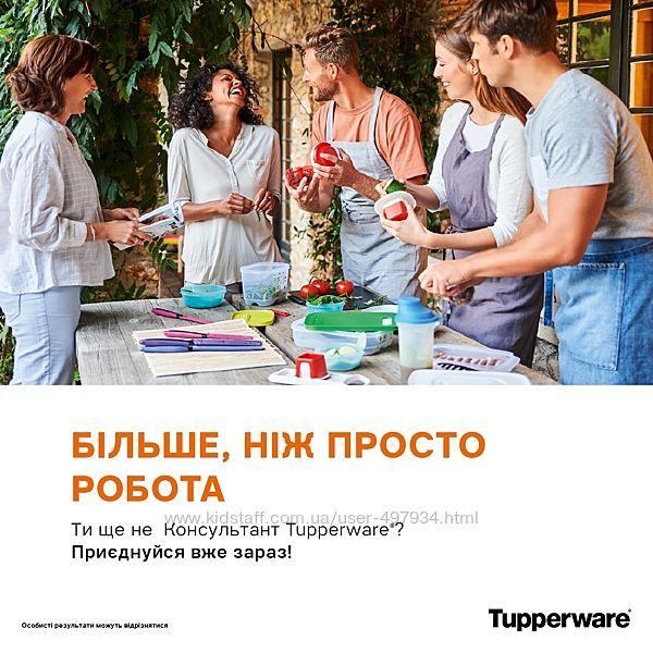 Становитесь консультантом Tupperware