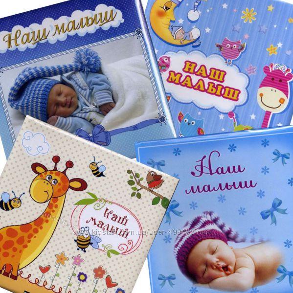 Фотоальбом - анкета для новорожденных Наш малыш с записями, 4 вида