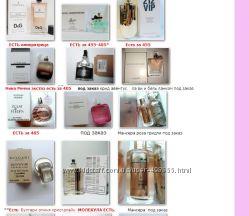великолепная парфюмерия. с Гарантией. Отзывы с 2007 года и гарантия есть