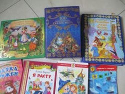 Книги для детей, дошкольникам и школьникам начальных классов.