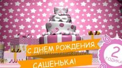 Детский клип-поздравление