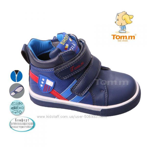Ботинки демисезонные мальчику, отличного качества р. 23 ТМ Том. М