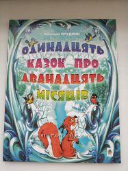 Книга Одинадцять казок про дванадцять місяців Світлана Прудник