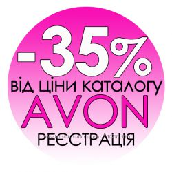 Косметика Эйвон AVON минус 35 процентов заказ по 8 каталогу 1-2 июня