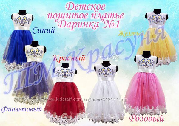 Платье пошитое под вышивку бисером