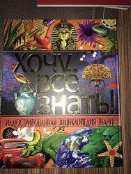 Детская энциклопедия , рекорди тварин