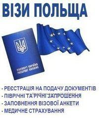 Пакет документов для польской рабочей визы. Приглашения, страховки, анкеты