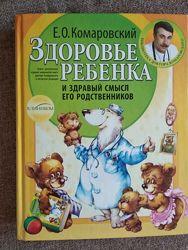 Книги для мам о детках и кулинарии в состоянии новых