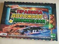 Настольная игра ТМ Стратег Бродилка