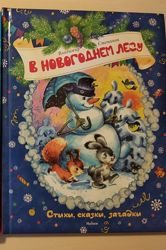 Книги новогодние стихи Степанов