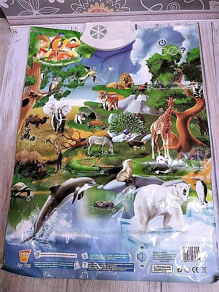 Интерактивный плакат  Зоопарк