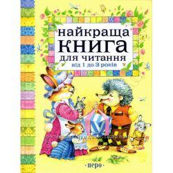 Обучающие и развлекательные книжки для деток ПЕРО