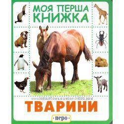 Детские книги-картонки от ПЕРО и Махаон для самых маленьких